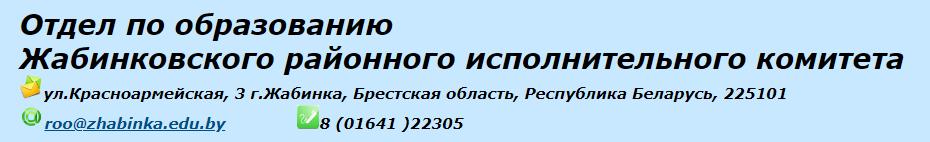 Отдел образования, спорта и туризма Жабинковского РИК